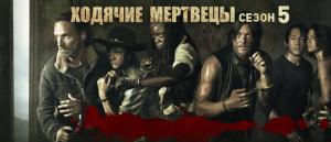 Ходячие мертвецы 5й сезон